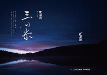 【大阪公演】三の糸