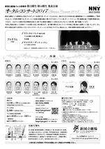 第13期生・第14期生発表公演「オータム・コンサート2017」