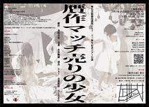 幻想音楽劇『贋作マッチ売りの少女』