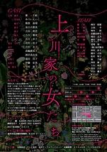 上川家の女たち