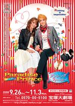 Paradise Prince(パラダイス プリンス)/ダンシング・フォー・ユー