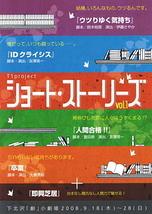 ショート・ストーリーズ vol.1