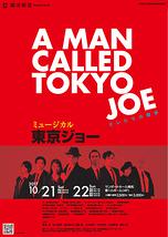 東京ジョー