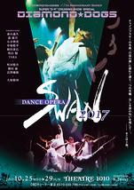 DANCE OPERA「SWAN 2017」