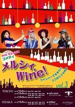 メルシィ、Wine!