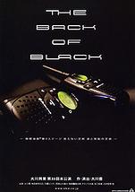 THE BACK OF BLACK