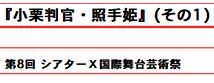 『小栗判官・照手姫』(その1)