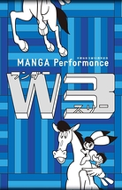 MANGA Performance W3(ワンダースリー)