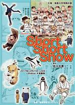 Domixモーションコミックlive5『Short Short Show』