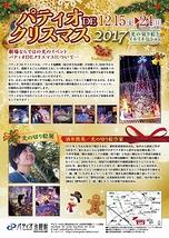 パティオDEクリスマス2017