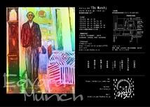Do Munch