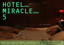 ホテル・ミラクル5