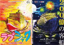 プレイユニットA→XYZ『200億の客船』/東京カンカンブラザーズ『ラブ・シャーク』
