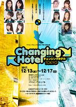 チェンジングホテル・TOKYO