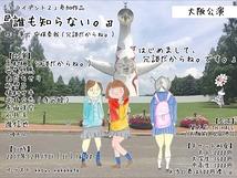 [終演致しました!]【大阪公演】「トライデント2」参加作品『誰も知らない。』
