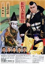 西コース 松竹大歌舞伎