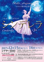 「シンデレラ」全3幕