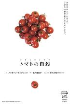 トマトの自殺