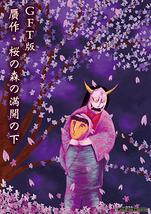 『GFT版 贋作・桜の森の満開の下』