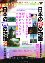 『日本の神の物語〜古事記の世界〜』【舞台役者編】『日本の神の物語2〜天皇の系譜〜』【声優編】
