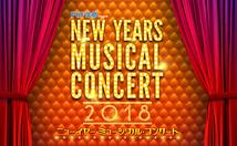 ニューイヤー・ミュージカル・コンサート2018
