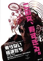 ホチキス20周年記念公演第4弾「妻らない極道たち」