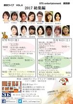 2017総集編