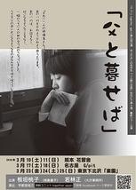 「父と暮せば」 熊本公演