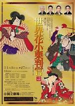 初春歌舞伎公演「通し狂言 世界花小栗判官(せかいのはなおぐりはんがん)」