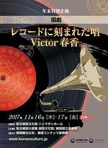 唱劇「レコードに刻まれた唱 - Victor 春香」