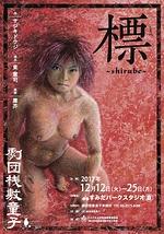 「標〜shirube〜」