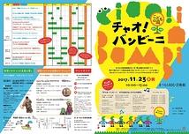 Ciao!bambini~こどもの庭~2017 TCアルプ 甲板劇『船長のいない船』