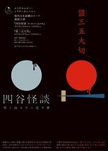『四谷怪談 雪ノ向コウニ見タ夢』 『盟三五大切』