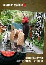 近江夢語~おうみゆめがたり~
