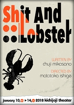 SHIT AND LOBSTER 【ご来場ありがとうございました】