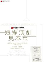 NICE STALKER 短編演劇見本市