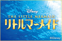 ミュージカル『リトルマーメイド』福岡公演