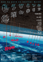 虚構の劇団 第13回公演「もうひとつの地球の歩き方 〜How to walk on another Earth.〜」