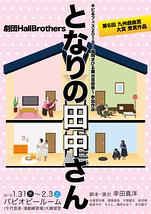 となりの田中さん(2018)