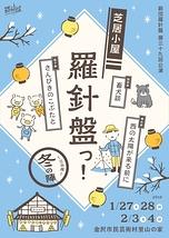 『芝居小屋羅針盤っ! ~三の段・冬の陣~』