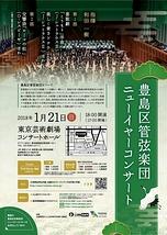 豊島区管弦楽団 ニューイヤーコンサート