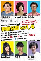 俳優名鑑vol.4
