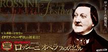 ロッシーニ・オペラ・フェスティバル『特別コンサート「ロッシーニ・ナイト」』