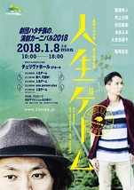 劇団ハタチ族の、演劇カーニバル2018