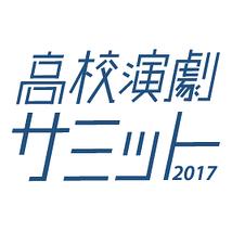 高校演劇サミット2017