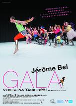 ジェローム・ベル『Gala-ガラ』