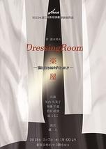 Dressing Room 楽屋
