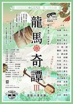 『 龍 馬 奇 譚 III 』~哀愁の清水湊~