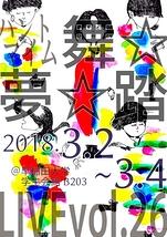 パントマイム舞☆夢☆踏 LIVE Vol.26