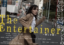 The Entertainer ~新しき旗~